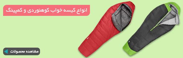 کیسه خواب کوهنوردی و کمپینگ