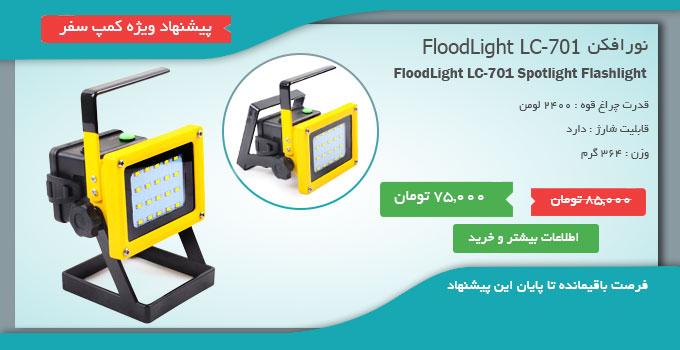 نورافکن FloodLight LC-701
