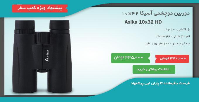 دوربین دوچشمی آسیکا ۴۲×۱۰