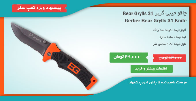چاقو جیبی گربر Bear Grylls ۳۱