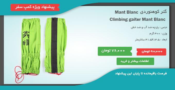 گتر کوهنوردی Mant Blanc
