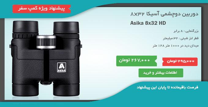 دوربین دوچشمی آسیکا ۳۲×۸