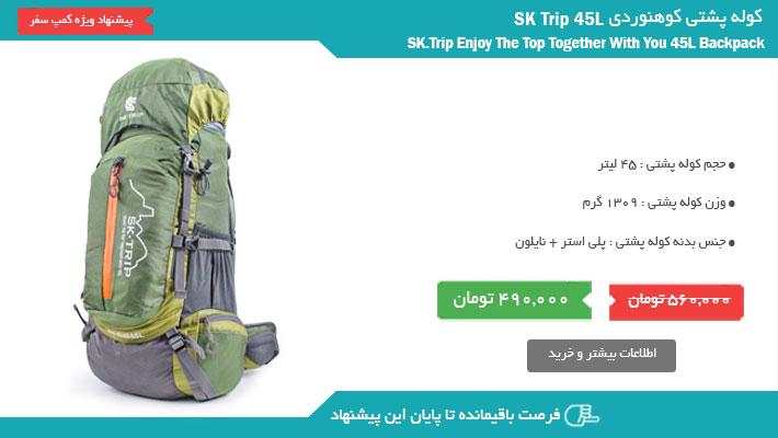 کوله پشتی کوهنوردی SK Trip 45L