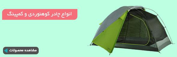 چادر مسافرتی و کوهنوردی