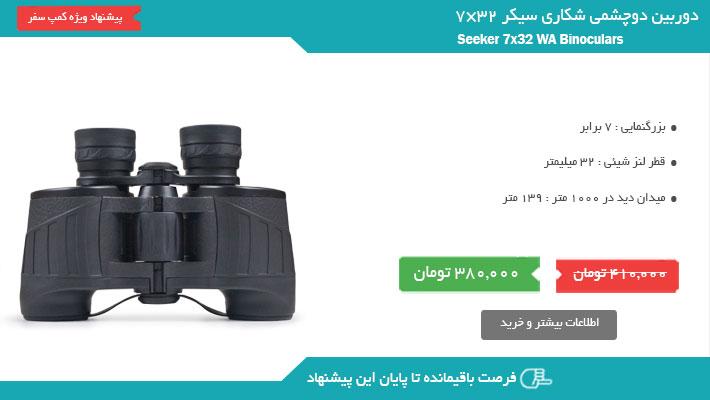 دوربین دوچشمی شکاری سیکر ۳۲×۷