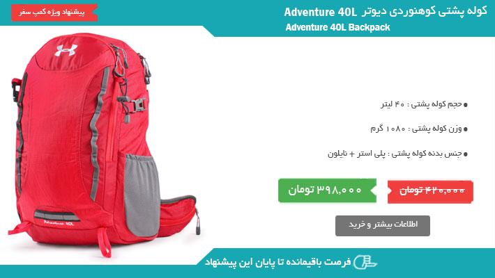 کوله پشتی کوهنوردی Adventure 40L