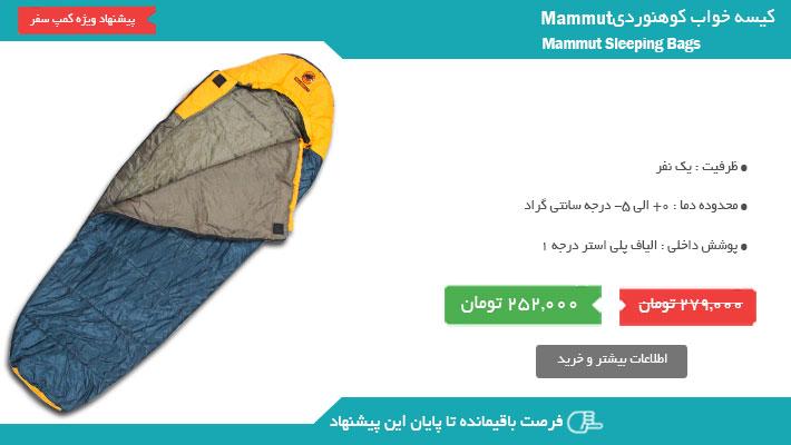 کیسه خواب کوهنوردی Mammut