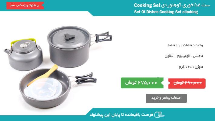 ست غذاخوری کوهنوردی Cooking Set