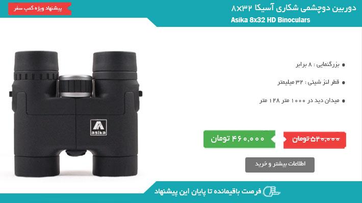 دوربین دوچشمی شکاری آسیکا ۳۲×۸
