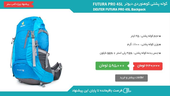 کوله پشتی کوهنوردی دیوتر FUTURA PRO 45L