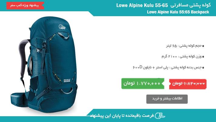 کوله پشتی مسافرتی Lowe Alpine Kulu 55-65